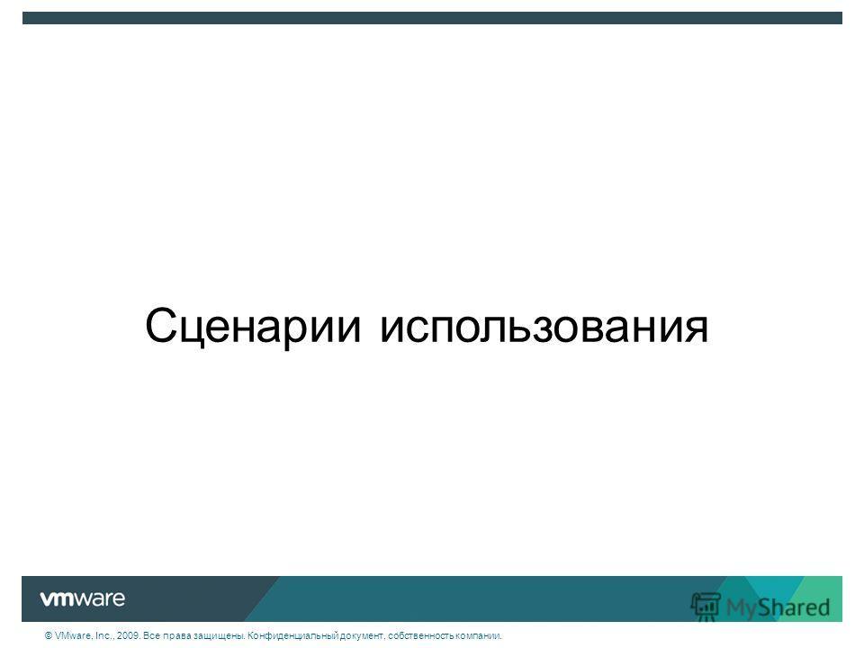 © VMware, Inc., 2009. Все права защищены. Конфиденциальный документ, собственность компании. Сценарии использования