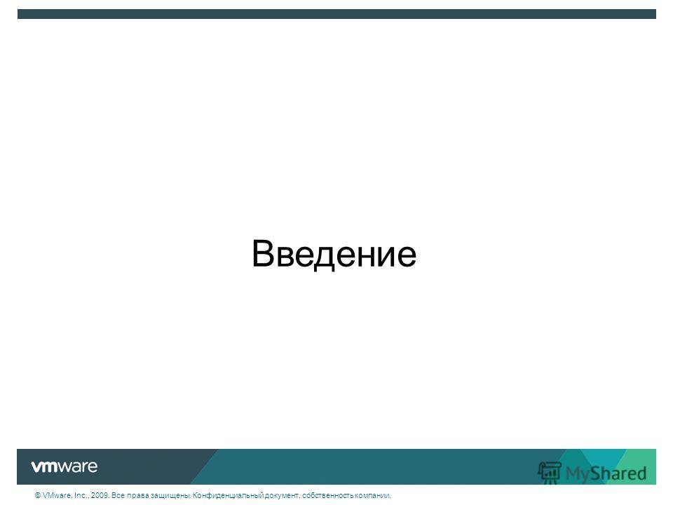 © VMware, Inc., 2009. Все права защищены. Конфиденциальный документ, собственность компании. Введение