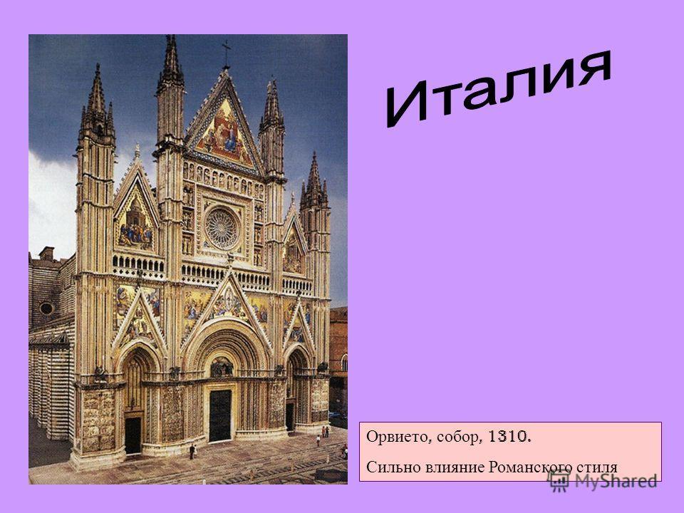 Орвието, собор, 1310. Сильно влияние Романского стиля