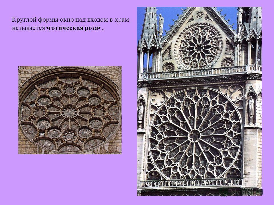 Круглой формы окно над входом в храм называется « готическая роза ».