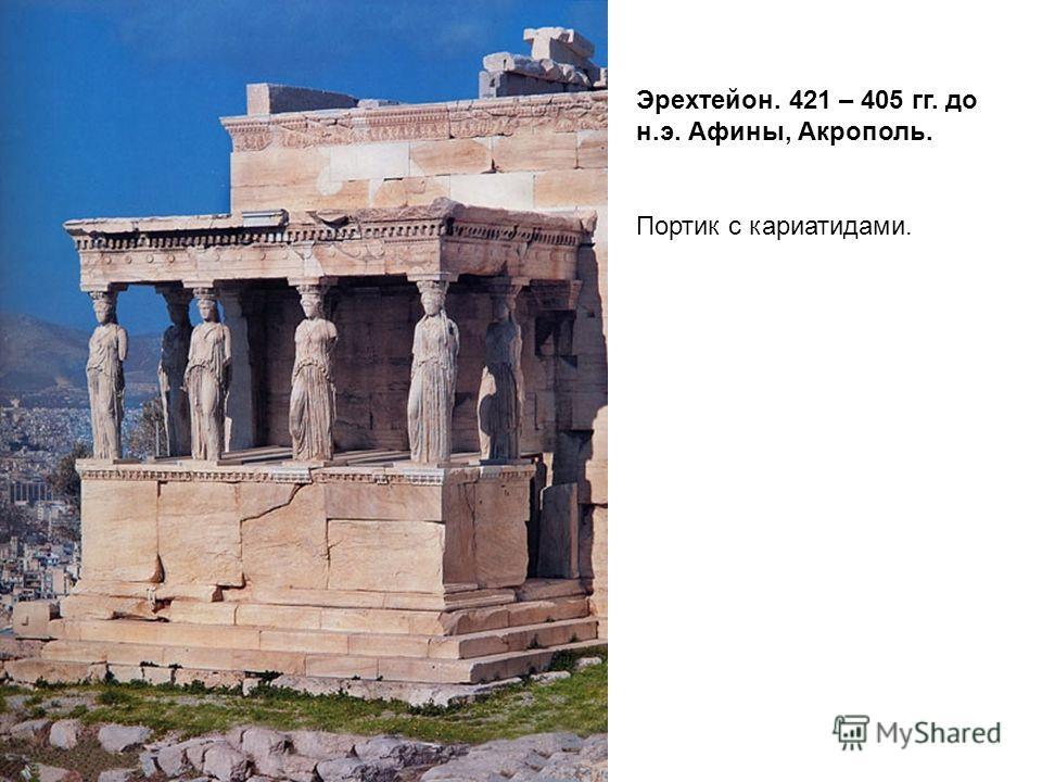 Эрехтейон. 421 – 405 гг. до н.э. Афины, Акрополь. Портик с кариатидами.
