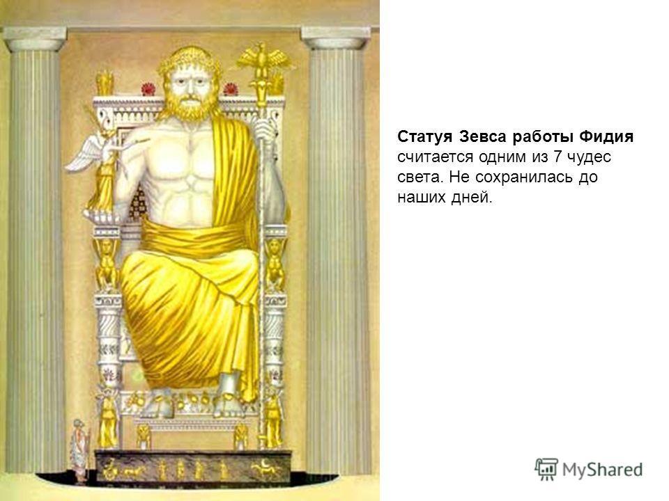 Статуя Зевса работы Фидия считается одним из 7 чудес света. Не сохранилась до наших дней.