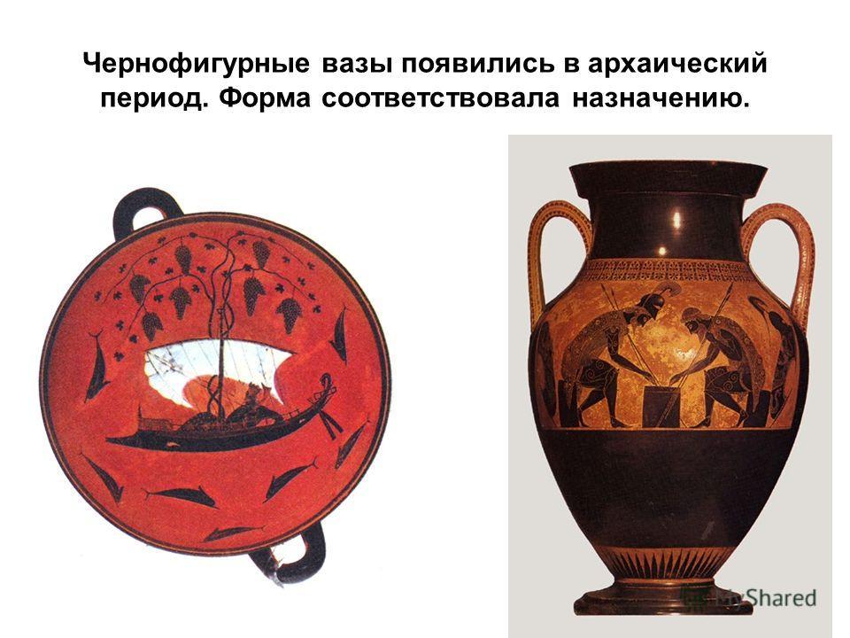 Чернофигурные вазы появились в архаический период. Форма соответствовала назначению.
