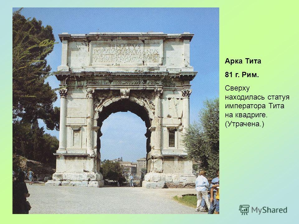 Арка Тита 81 г. Рим. Сверху находилась статуя императора Тита на квадриге. (Утрачена.)