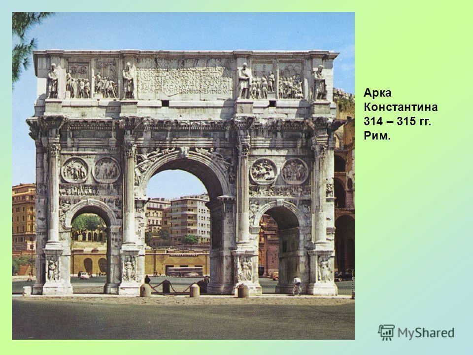 Арка Константина 314 – 315 гг. Рим.