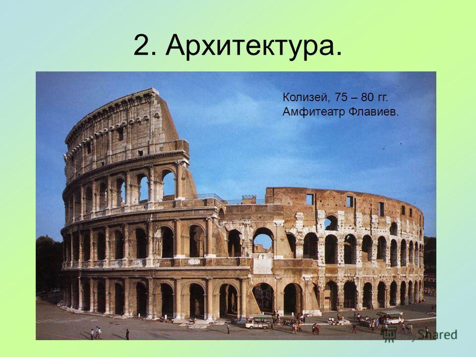 2. Архитектура. Колизей, 75 – 80 гг. Амфитеатр Флавиев.