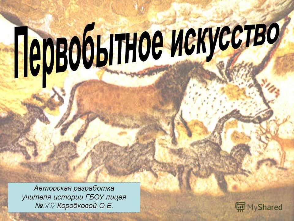 Коробковой О.Е. Авторская разработка учителя истории ГБОУ лицея507 Коробковой О.Е.