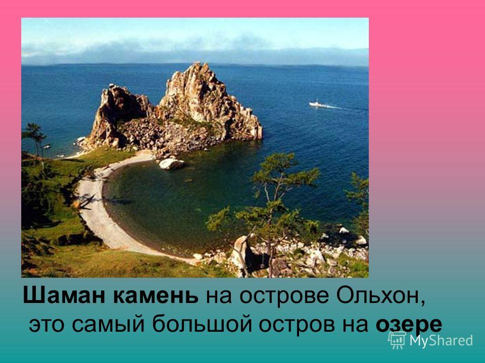 Шаман камень на острове Ольхон, это самый большой остров на озере