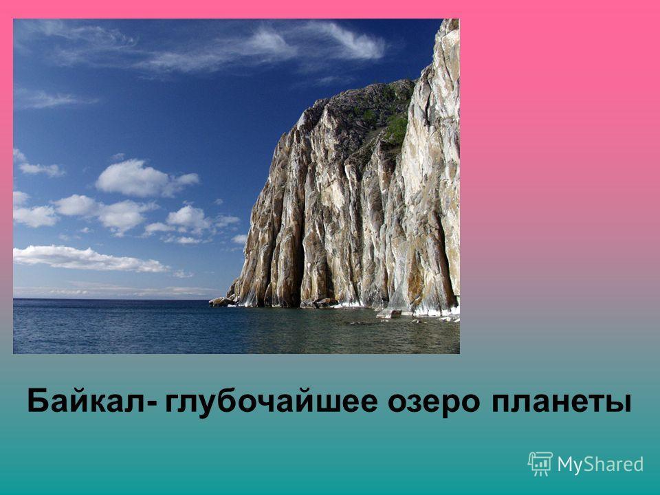 Байкал- глубочайшее озеро планеты