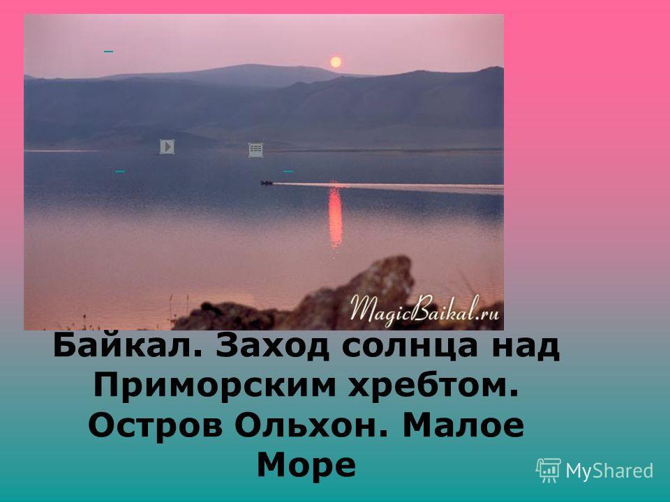 Байкал. Заход солнца над Приморским хребтом. Остров Ольхон. Малое Море