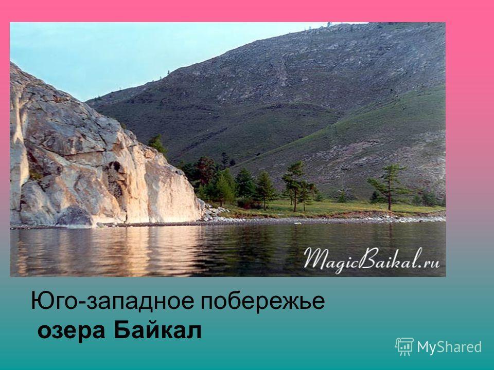 Юго-западное побережье озера Байкал