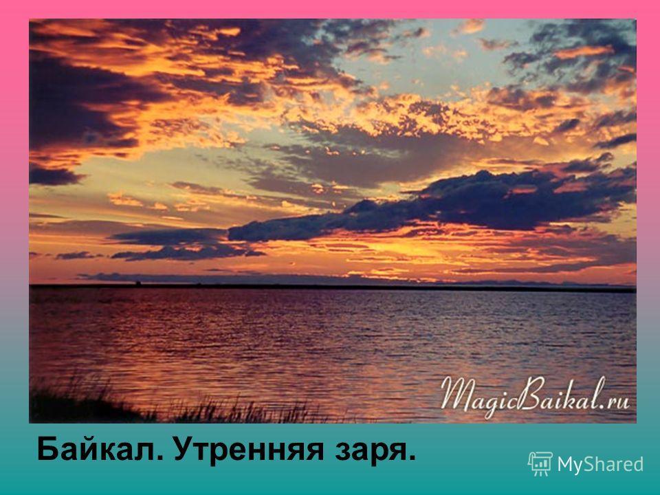 Байкал. Утренняя заря.