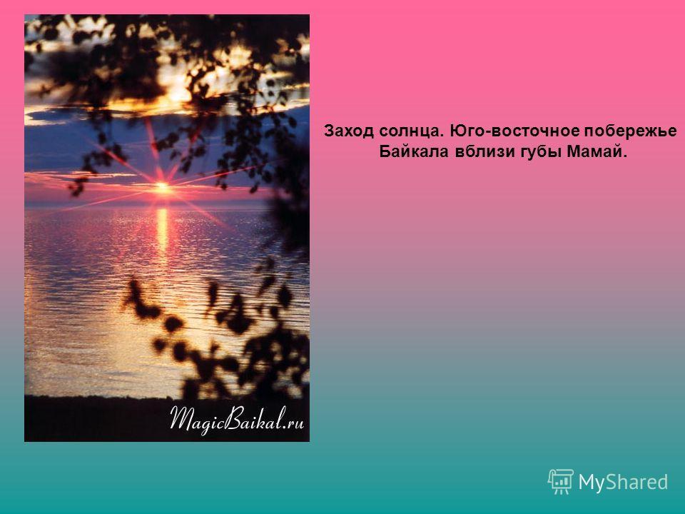 Заход солнца. Юго-восточное побережье Байкала вблизи губы Мамай.