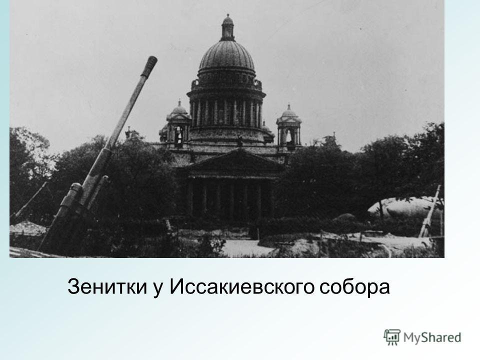 Зенитки у Иссакиевского собора