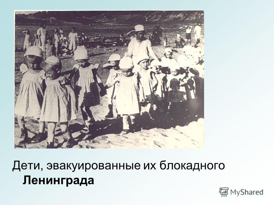 Дети, эвакуированные их блокадного Ленинграда