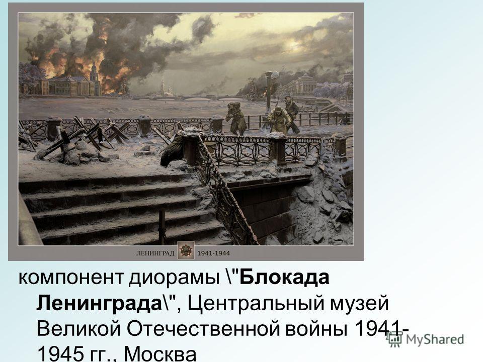 компонент диорамы \Блокада Ленинграда\, Центральный музей Великой Отечественной войны 1941- 1945 гг., Москва