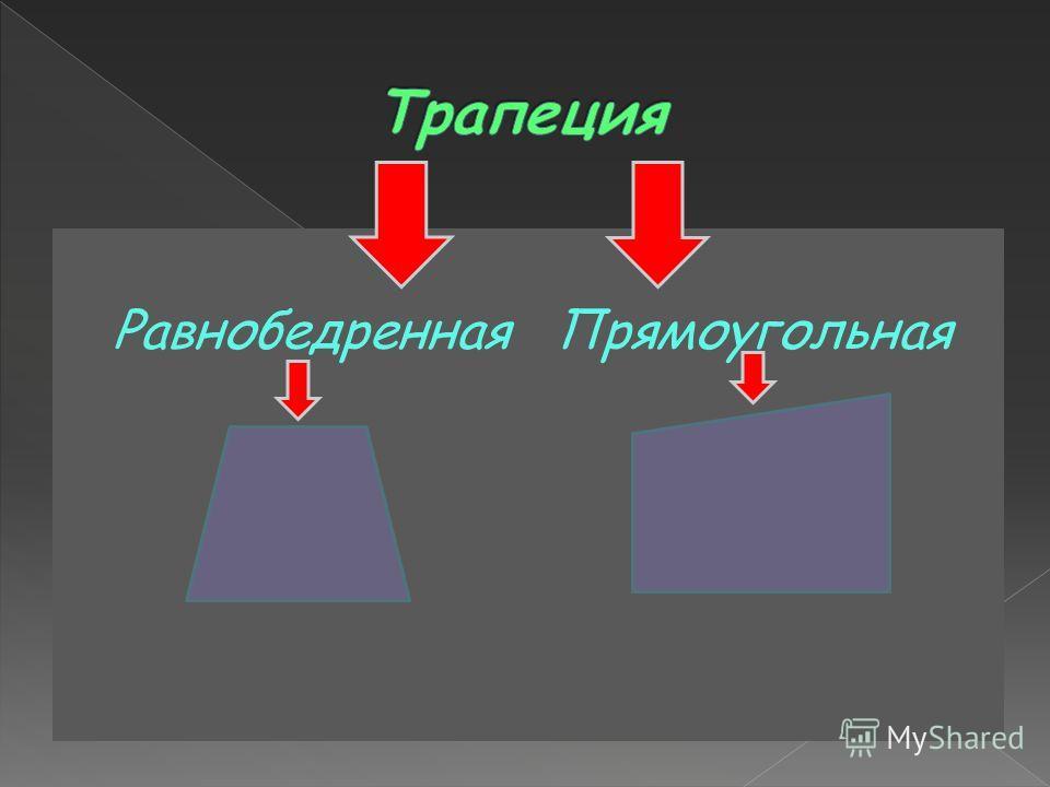 Равнобедренная Прямоугольная