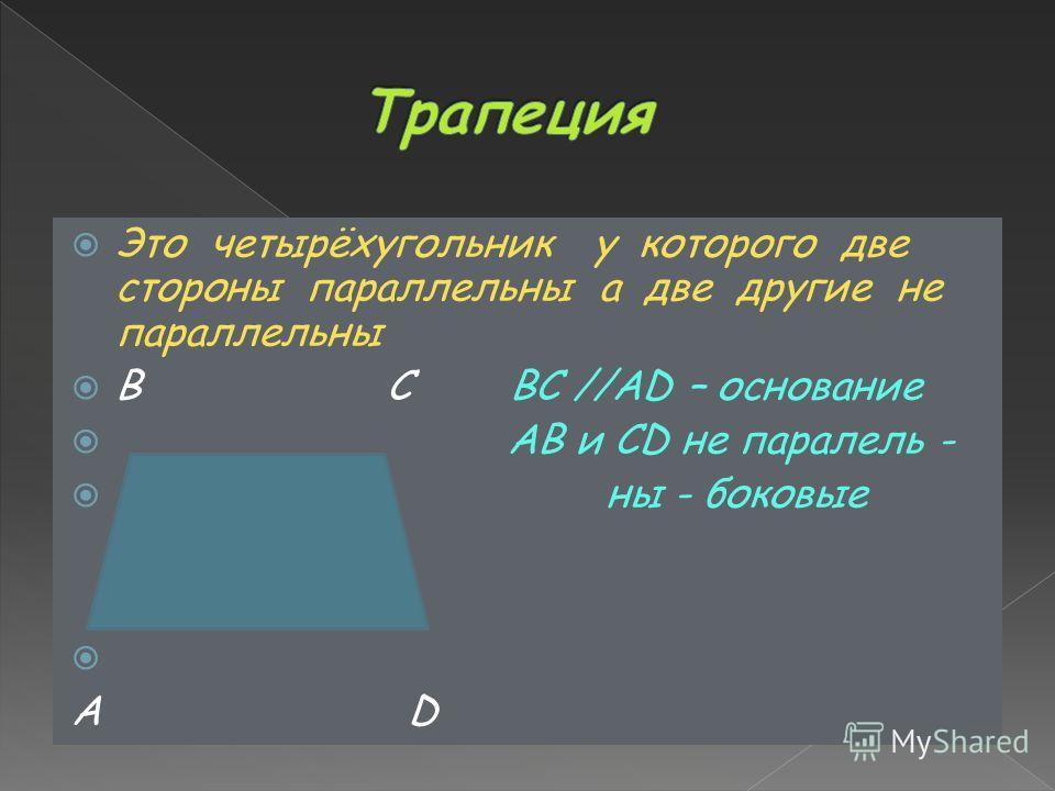 Это четырёхугольник у которого две стороны параллельны а две другие не параллельны В С BC //AD – основание AB и CD не паралель - ны - боковые А D
