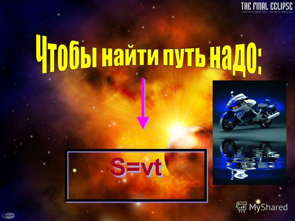 S=vtS=vt