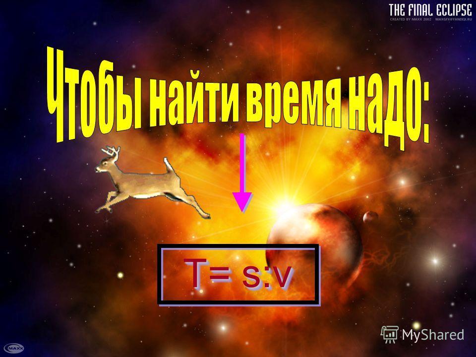 T= s:v