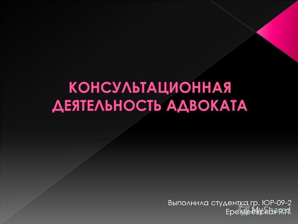 Выполнила студентка гр. ЮР-09-2 Еремеевская Я.П.