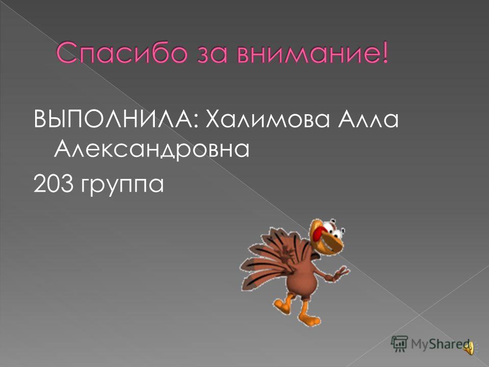ВЫПОЛНИЛА: Халимова Алла Александровна 203 группа