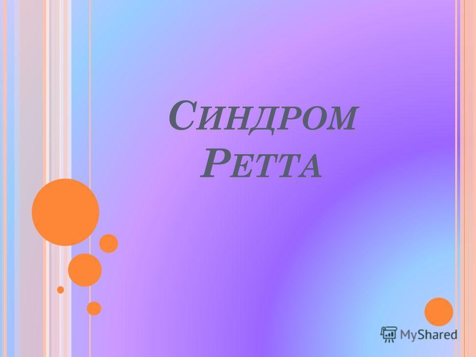 С ИНДРОМ Р ЕТТА