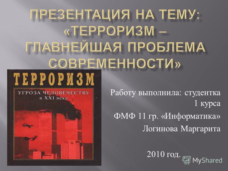 Работу выполнила : студентка 1 курса ФМФ 11 гр. « Информатика » Логинова Маргарита 2010 год.