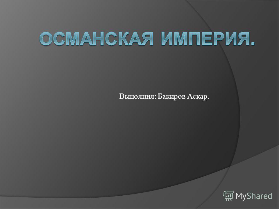 Выполнил : Бакиров Аскар.