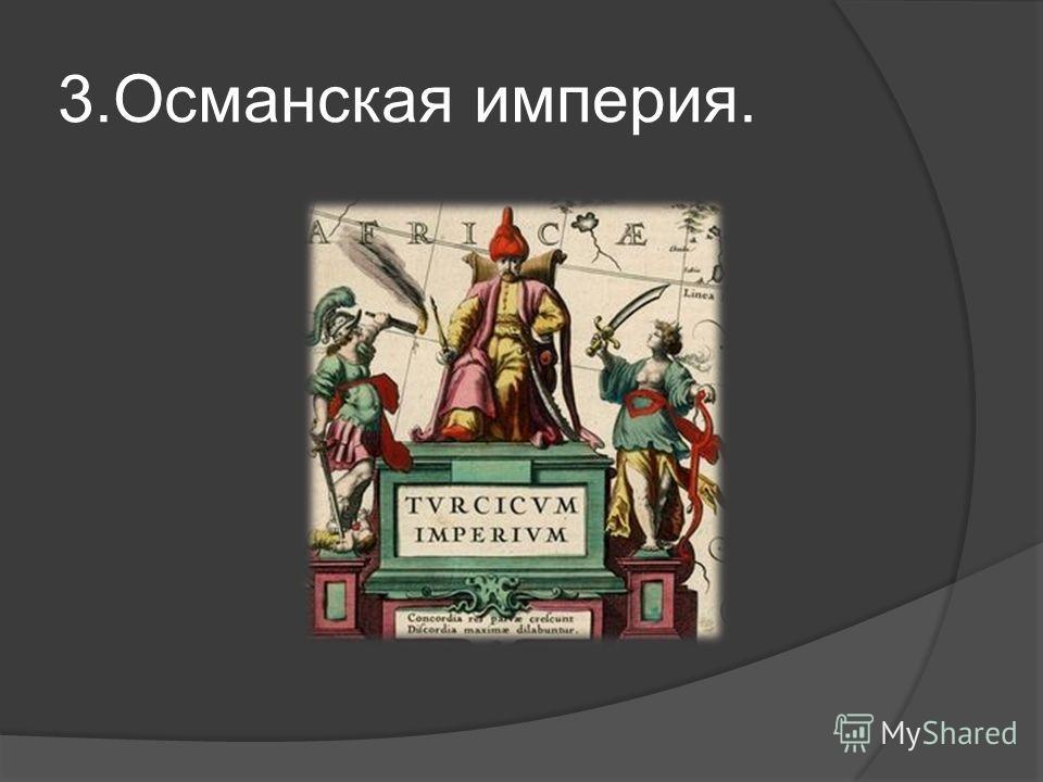 3. Османская империя.