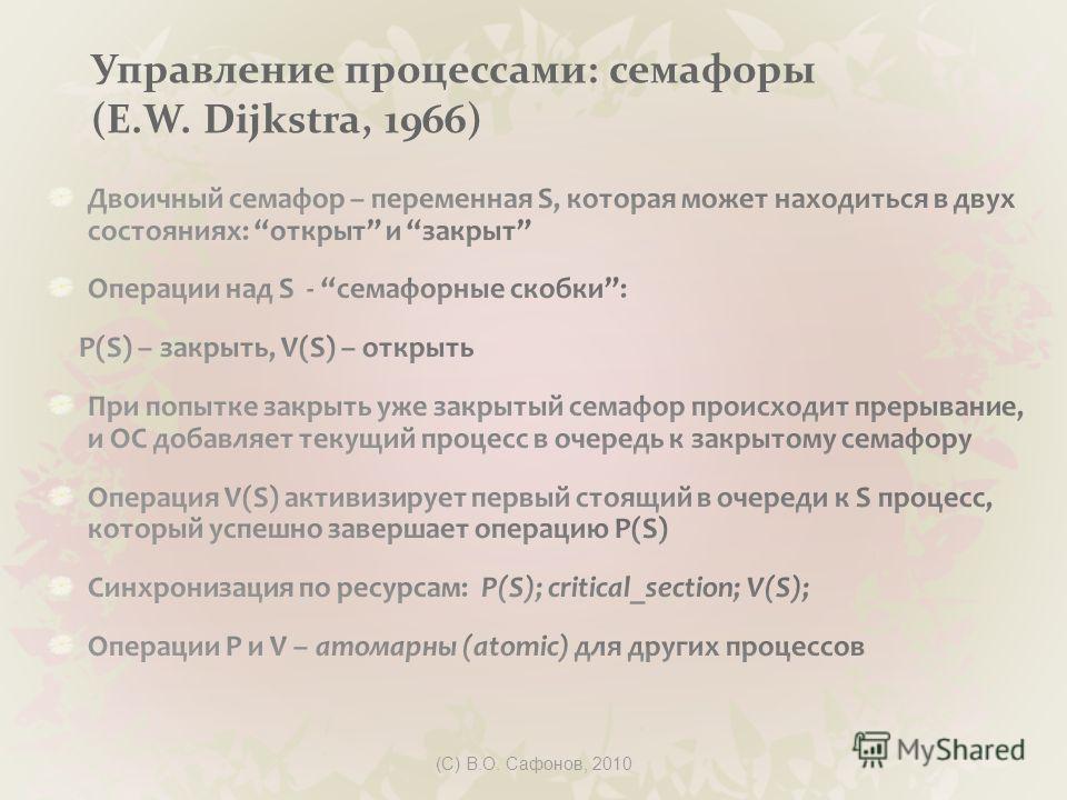 (C) В.О. Сафонов, 2010 Управление процессами: семафоры (E.W. Dijkstra, 1966)