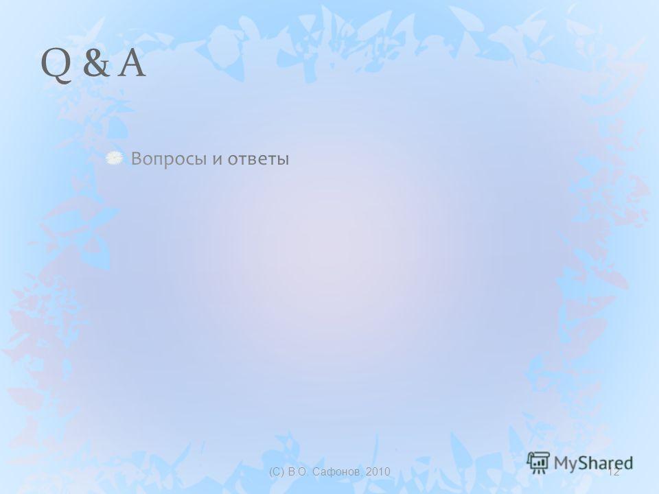 Q & A (C) В.О. Сафонов, 201012