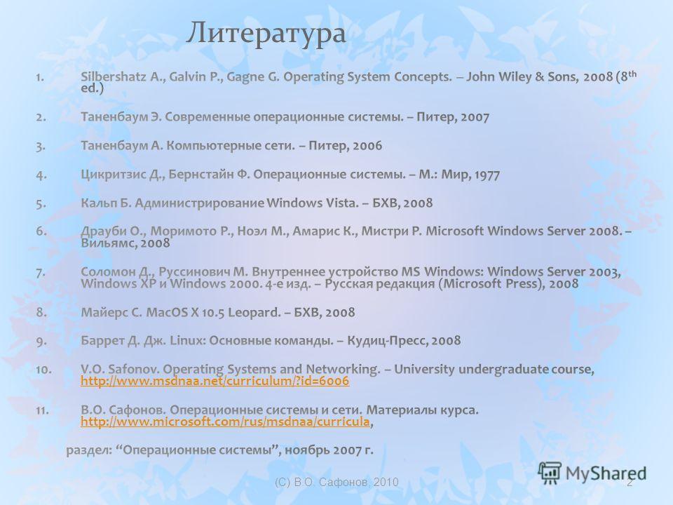 Литература (C) В.О. Сафонов, 20102