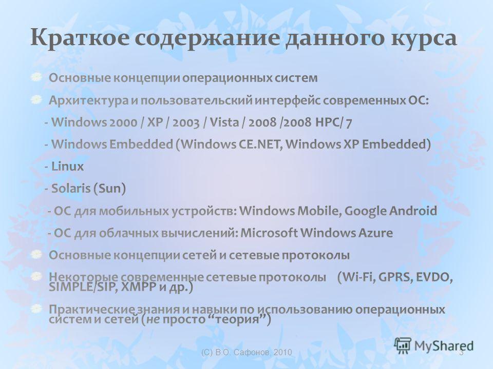 Краткое содержание данного курса (C) В.О. Сафонов, 20103