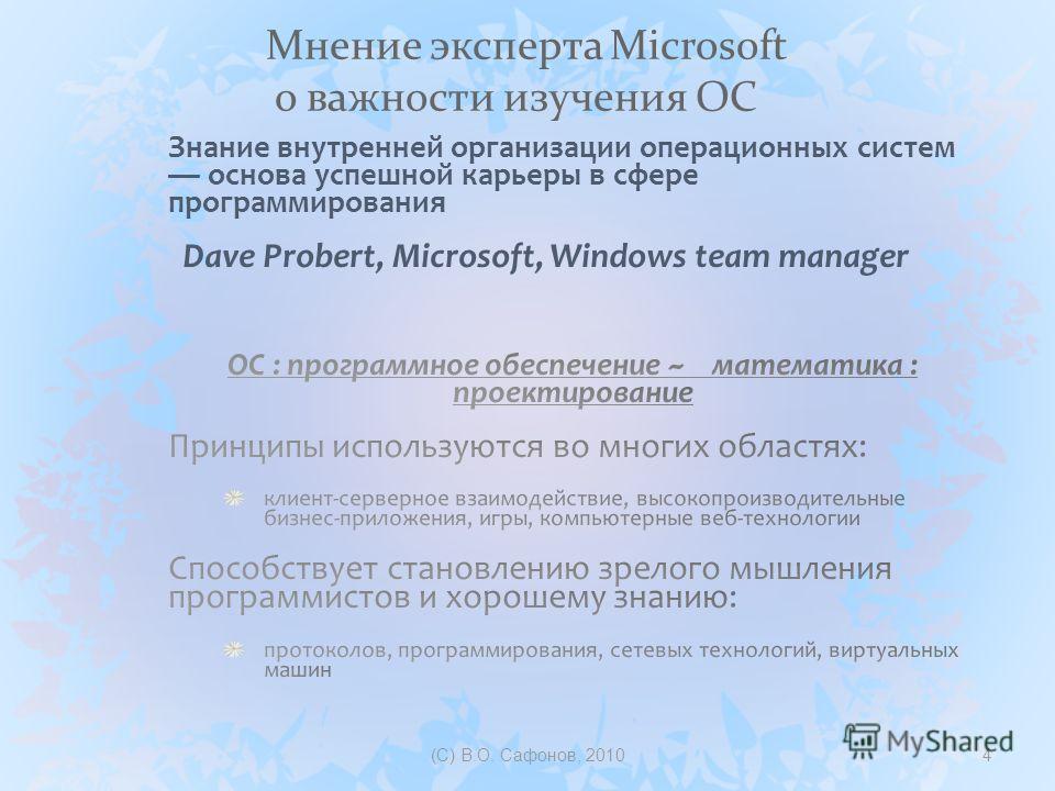 Мнение эксперта Microsoft о важности изучения ОС (C) В.О. Сафонов, 20104