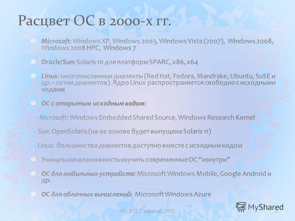 Расцвет ОС в 2000-х гг. (C) В.О. Сафонов, 20105