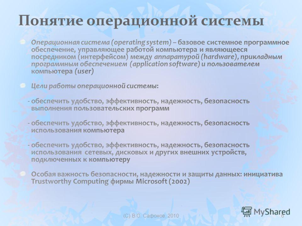 Понятие операционной системы (C) В.О. Сафонов, 20106