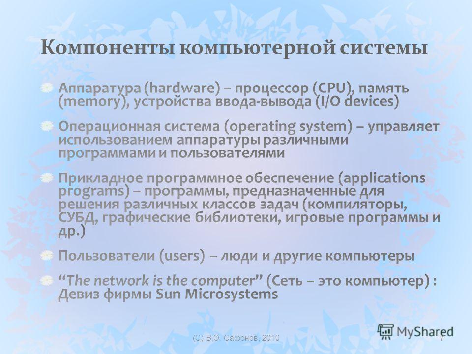 Компоненты компьютерной системы (C) В.О. Сафонов, 20107
