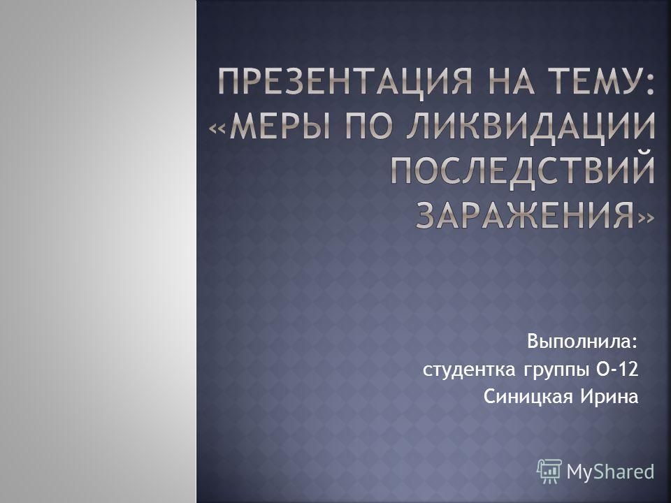 Выполнила: студентка группы О-12 Синицкая Ирина