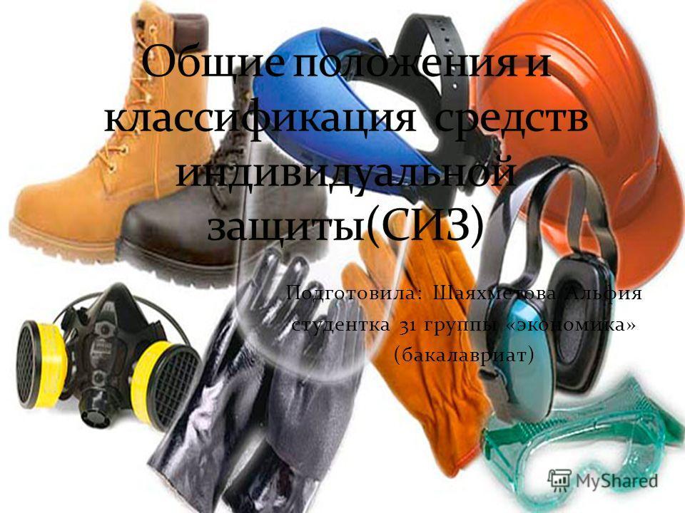 Подготовила: Шаяхметова Альфия студентка 31 группы «экономика» (бакалавриат)