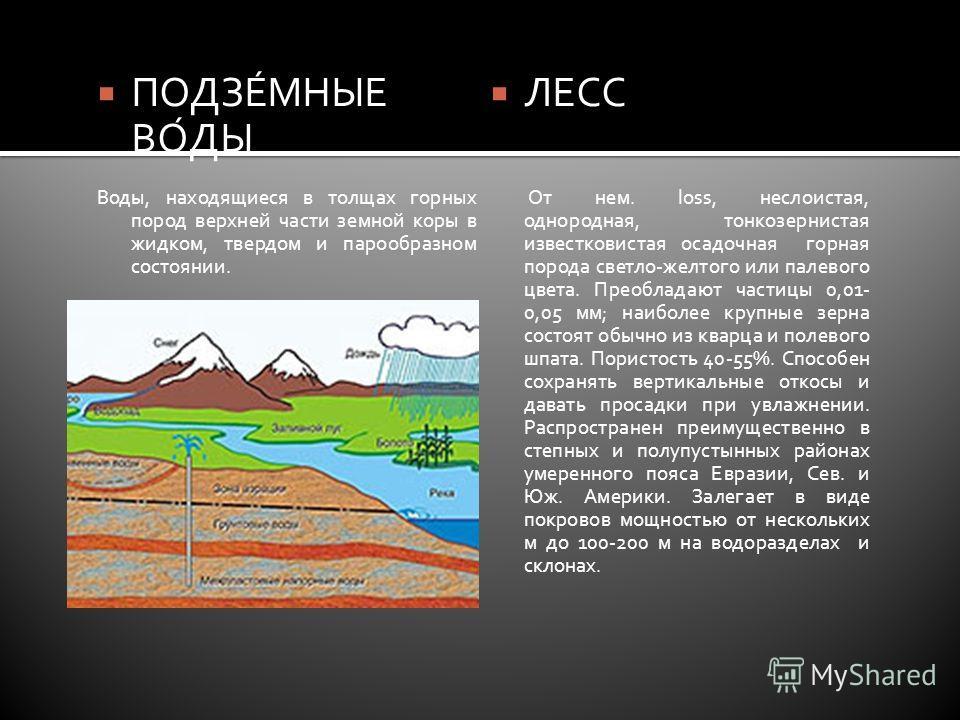 Оползни обычное явление в тех местностях, где активно проявляются процессы ЭРОЗИИ склонов. Они происходят в том случае, когда массы породы, слагающие склоны гор, теряют опору в результате нарушения равновесия пород, вызванного подмывом водой, ослабле
