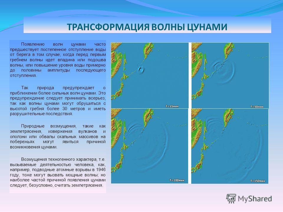 ОБРАЗОВАНИЕ ЦУНАМИ Землетрясения происходят не только на суше, но и в морях и океанах. В пределах океанского дна над очагом могут возникать поднятия или впадины, что сразу же изменяет объем воды и над плейстосейстовой областью образуется волна, котор