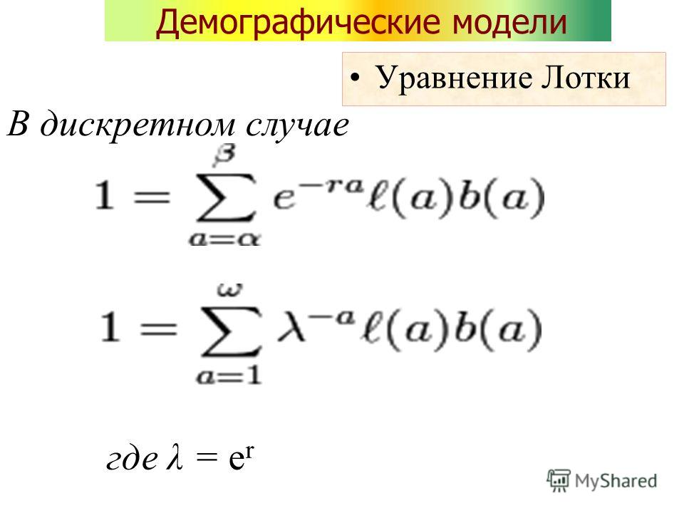 Демографические модели Уравнение Лотки где λ = e r В дискретном случае