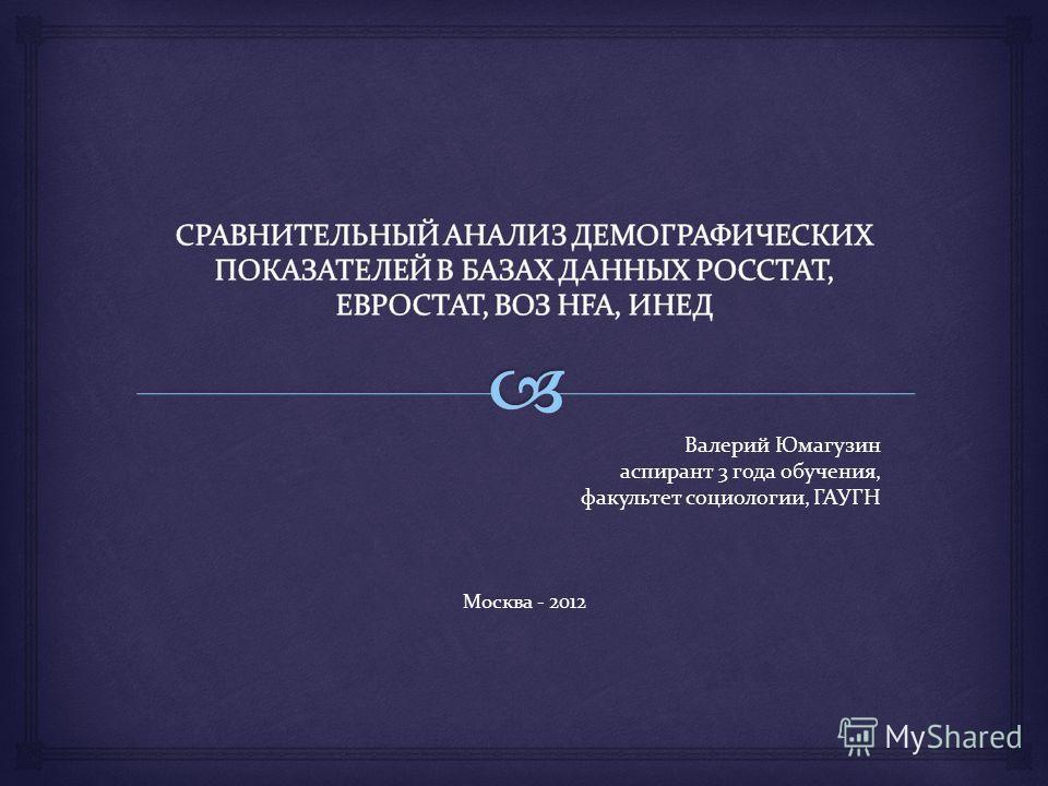 Валерий Юмагузин аспирант 3 года обучения, факультет социологии, ГАУГН Москва - 2012