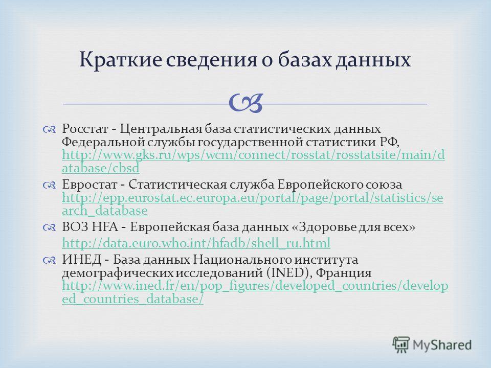 Росстат - Центральная база статистических данных Федеральной службы государственной статистики РФ, http://www.gks.ru/wps/wcm/connect/rosstat/rosstatsite/main/d atabase/cbsd http://www.gks.ru/wps/wcm/connect/rosstat/rosstatsite/main/d atabase/cbsd Евр