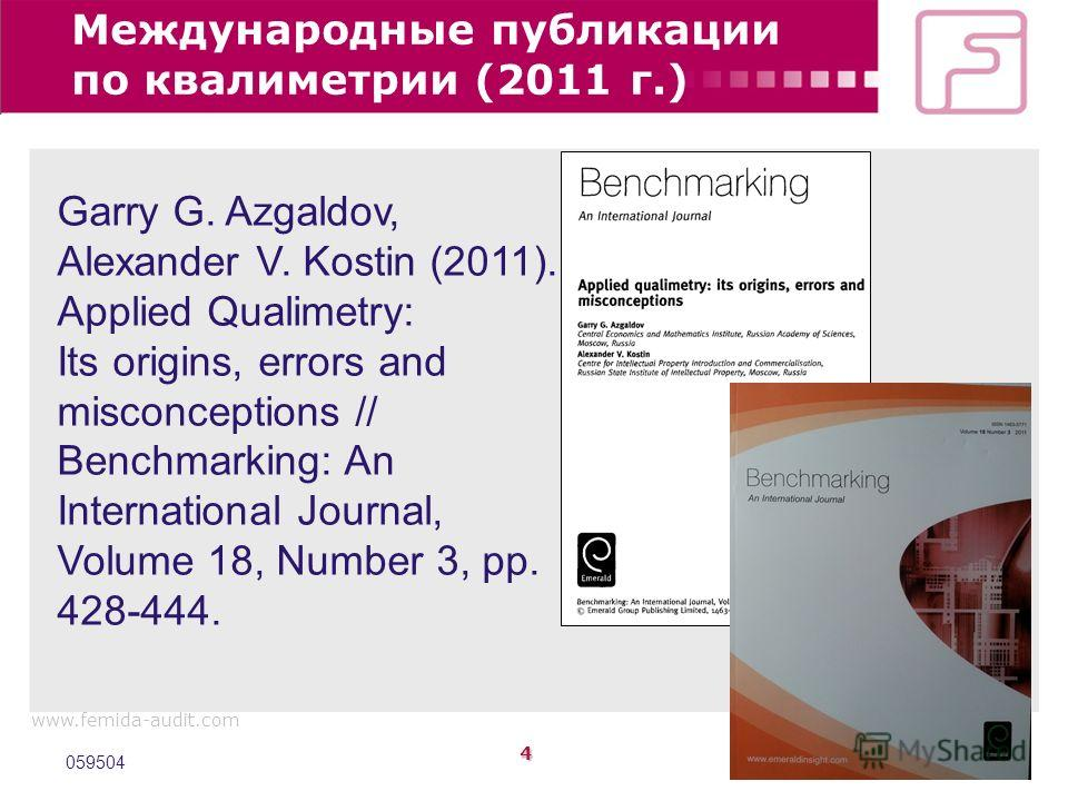 www.femida-audit.com 4 Международные публикации по квалиметрии (2011 г.) Garry G. Azgaldov, Alexander V. Kostin (2011). Applied Qualimetry: Its origins, errors and misconceptions // Benchmarking: An International Journal, Volume 18, Number 3, pp. 428