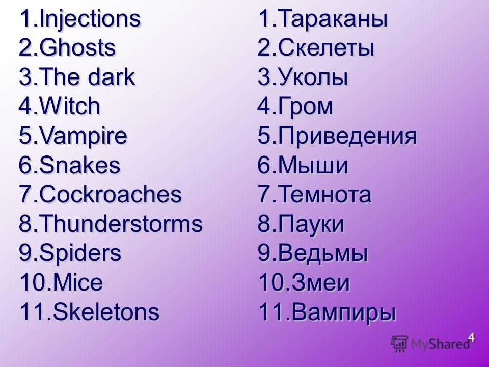 1.Injections 2.Ghosts 3.The dark 4.Witch 5.Vampire 6.Snakes 7.Cockroaches 8.Thunderstorms 9.Spiders 10.Mice 11.Skeletons …… 1.Injections 2.Ghosts 3.The dark 4.Witch 5.Vampire 6.Snakes 7.Cockroaches 8.Thunderstorms 9.Spiders 10.Mice 11.Skeletons …… 1.