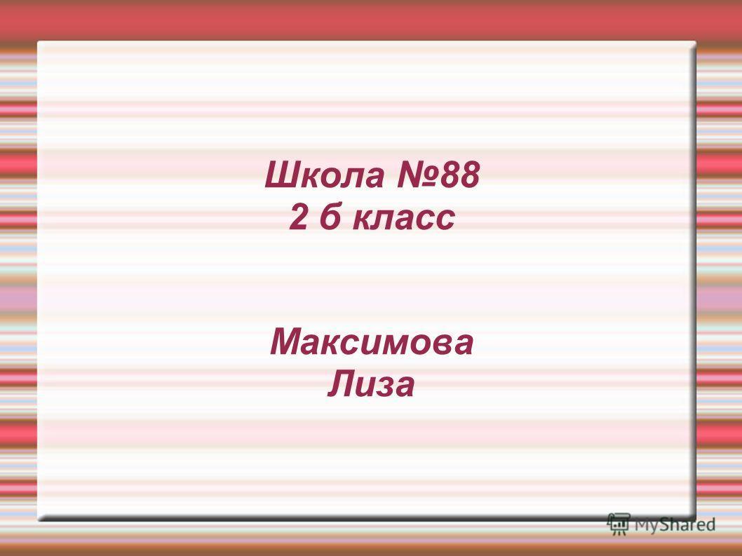 Школа 88 2 б класс Максимова Лиза