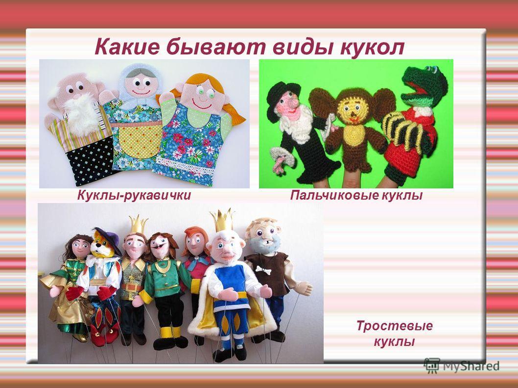 Какие бывают виды кукол Тростевые куклы Куклы-рукавичкиПальчиковые куклы