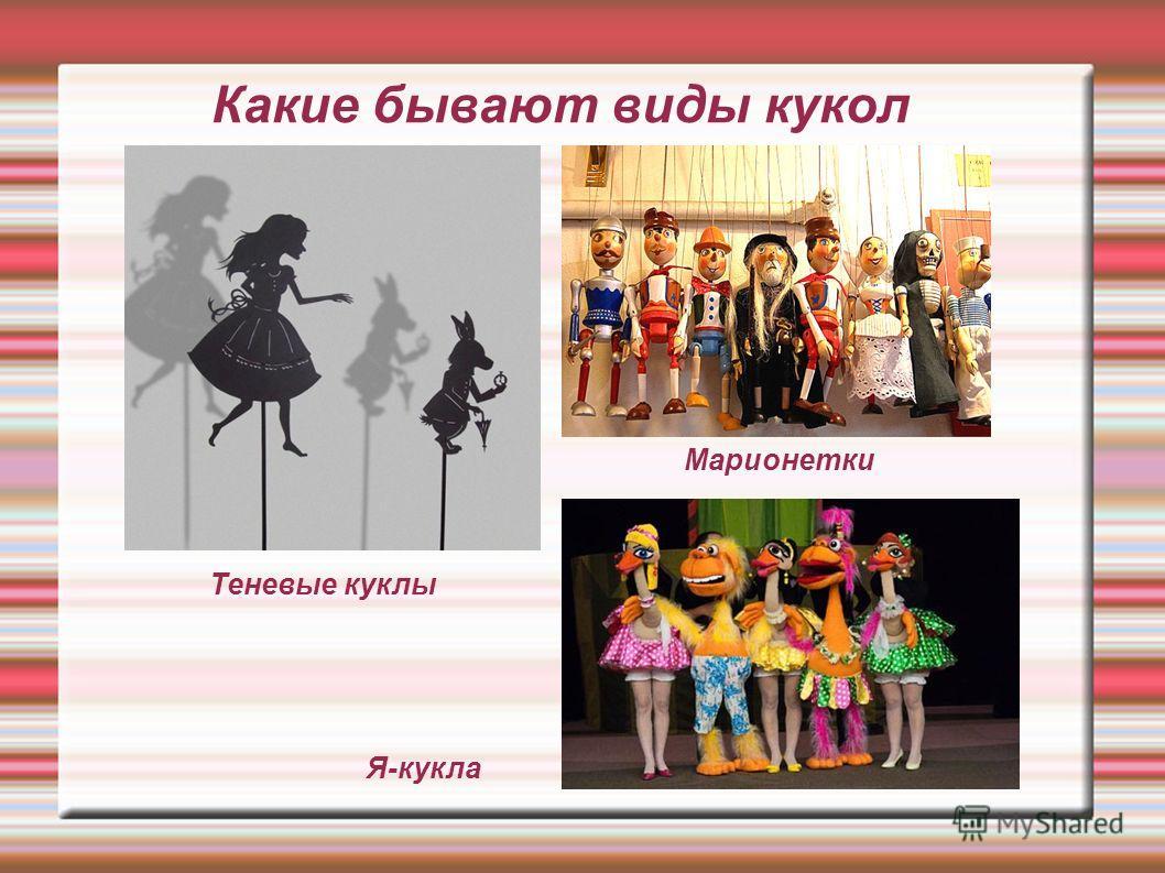 Какие бывают виды кукол Я-кукла Теневые куклы Марионетки